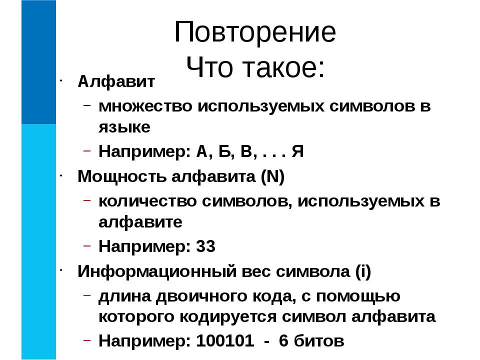 Алфавит множество используемых символов в языке Например: А, Б, В, . . . Я Мо...