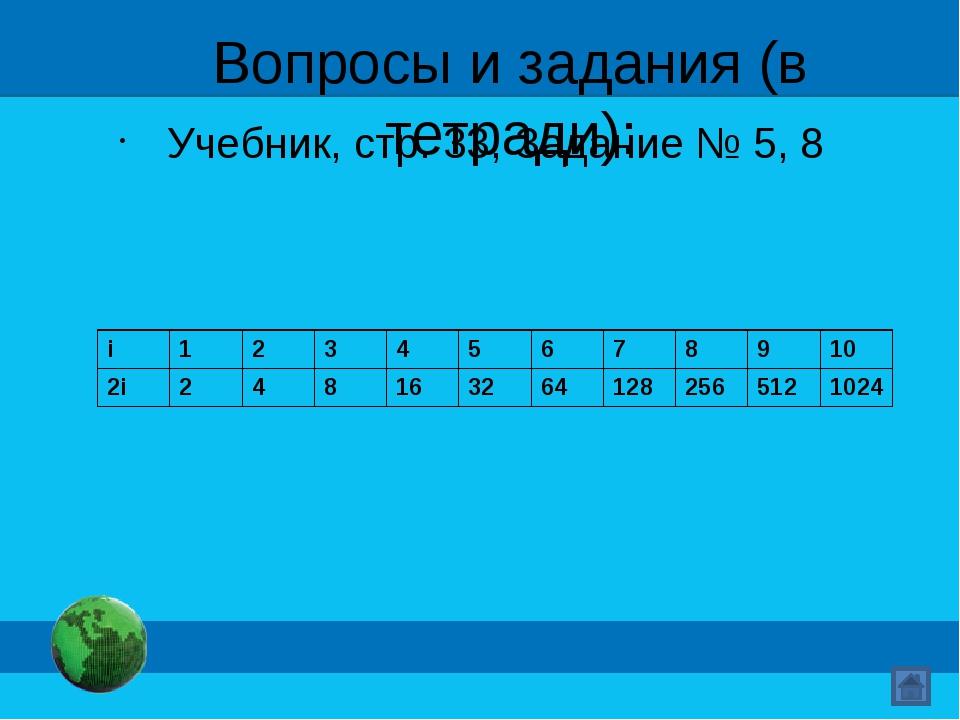 Вопросы и задания (в тетради): Учебник, стр. 33, Задание № 5, 8 i 1 2 3 4 5 6...