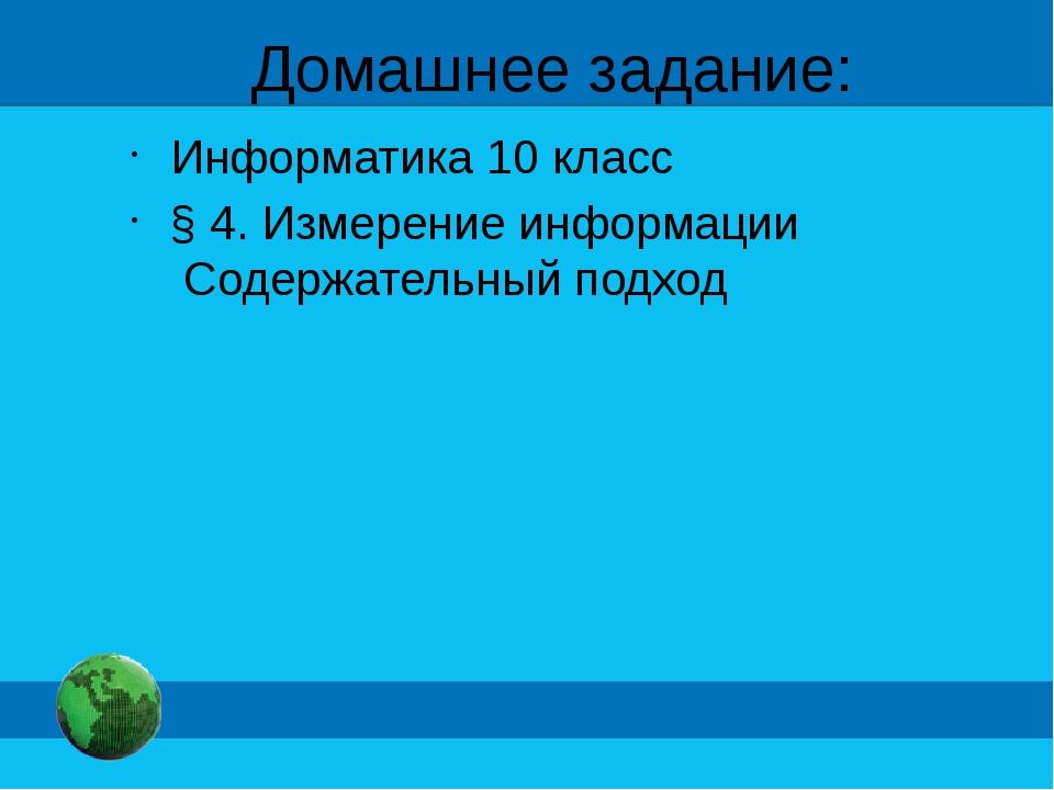 Домашнее задание: Информатика 10 класс § 4. Измерение информации Содержательн...
