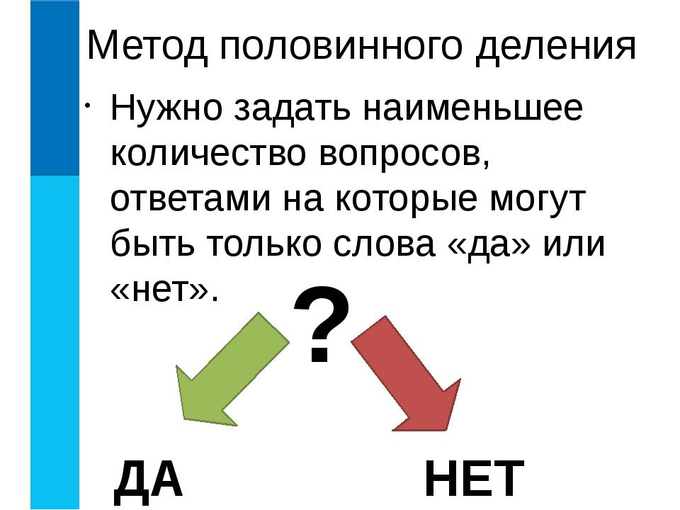 Нужно задать наименьшее количество вопросов, ответами на которые могут быть т...