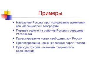Примеры Население России: прогнозирование изменения его численности и географ