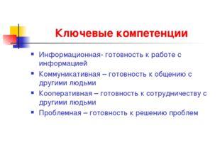 Ключевые компетенции Информационная- готовность к работе с информацией Коммун