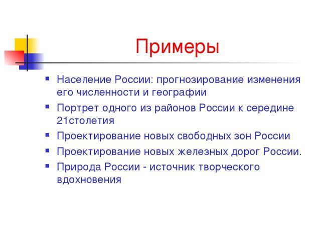 Примеры Население России: прогнозирование изменения его численности и географ...