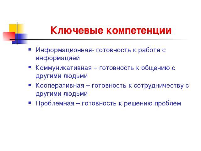 Ключевые компетенции Информационная- готовность к работе с информацией Коммун...