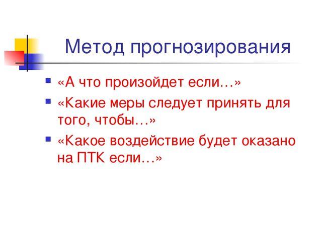 Метод прогнозирования «А что произойдет если…» «Какие меры следует принять д...