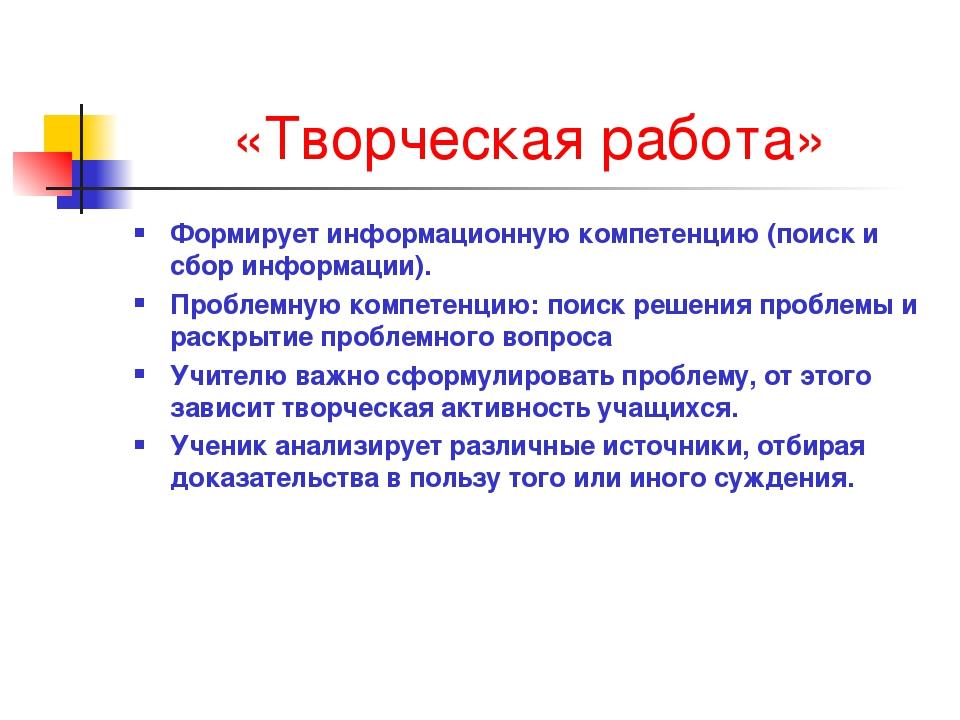 «Творческая работа» Формирует информационную компетенцию (поиск и сбор информ...
