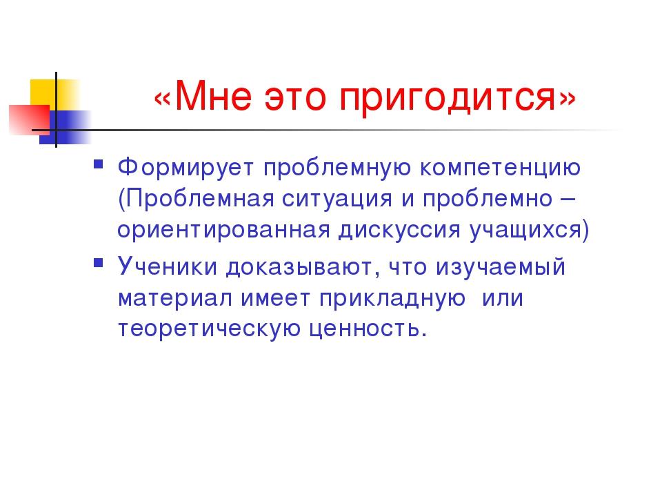 «Мне это пригодится» Формирует проблемную компетенцию (Проблемная ситуация и...