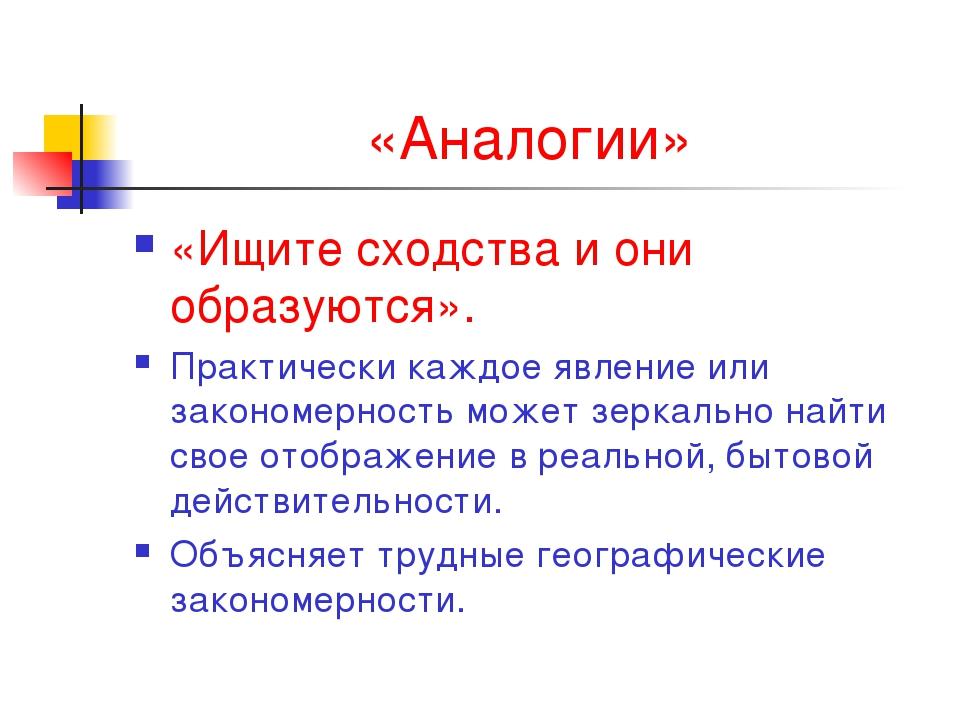 «Аналогии» «Ищите сходства и они образуются». Практически каждое явление или...