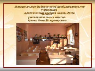 Муниципальное бюджетное общеобразовательное учреждение «Молочненская средняя