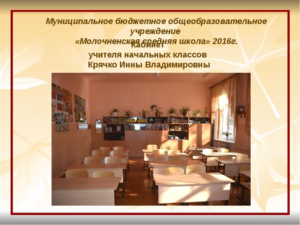 Муниципальное бюджетное общеобразовательное учреждение «Молочненская средняя...