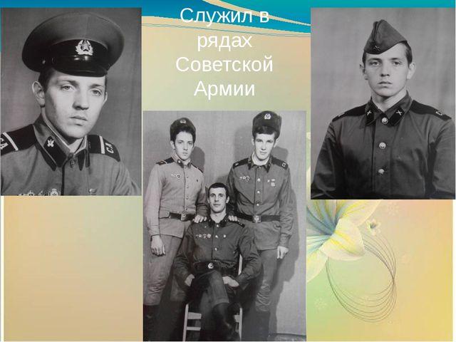 Служил в рядах Советской Армии