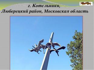 г. Котельники, Люберецкий район, Московская область