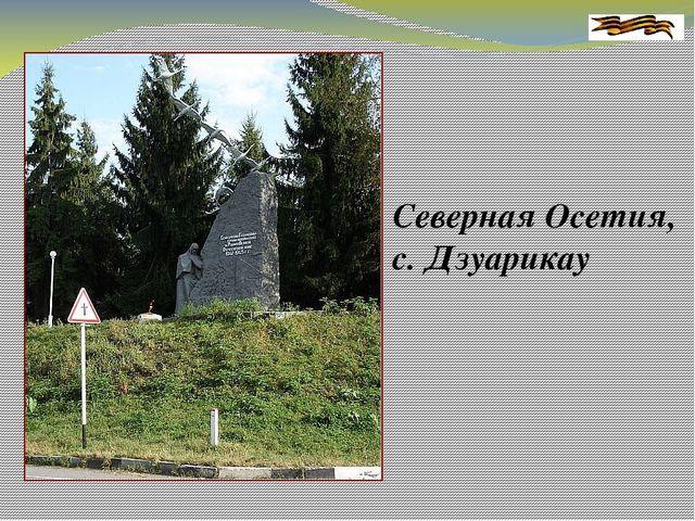 Северная Осетия, с. Дзуарикау