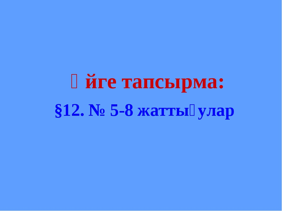 Үйге тапсырма: §12. № 5-8 жаттығулар