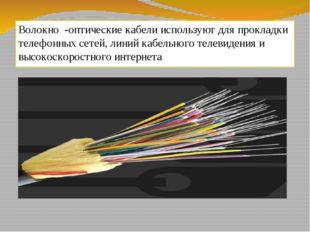 Волокно -оптические кабели используют для прокладки телефонных сетей, линий к
