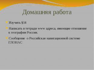 Домашняя работа Изучить §14 Написать в тетради www адреса, имеющие отношение