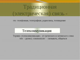 Традиционная (электрическая) связь - Телекоммуникация Термин «телекоммуникаци