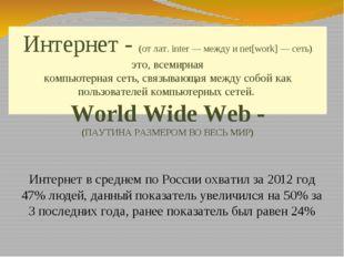 Интернет - (отлат.inter—междуиnet[work]—сеть) это,всемирная компьюте