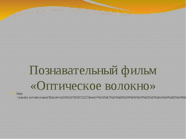 Познавательный фильм «Оптическое волокно» https://yandex.ru/video/search?fil...