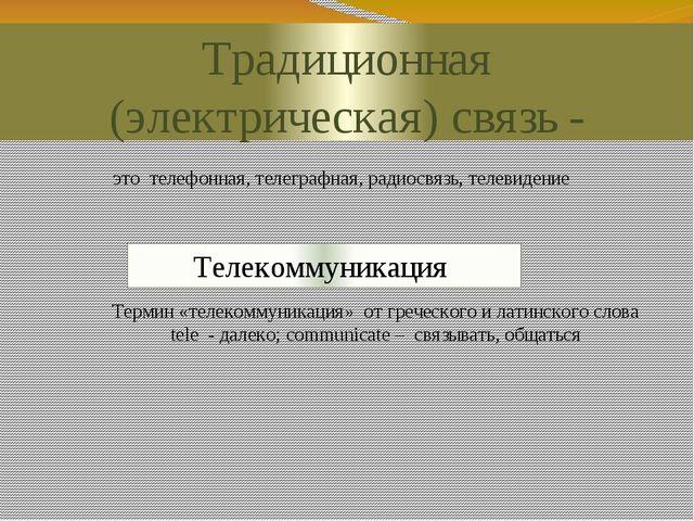 Традиционная (электрическая) связь - Телекоммуникация Термин «телекоммуникаци...