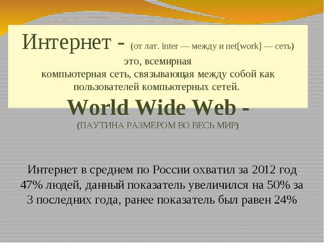 Интернет - (отлат.inter—междуиnet[work]—сеть) это,всемирная компьюте...