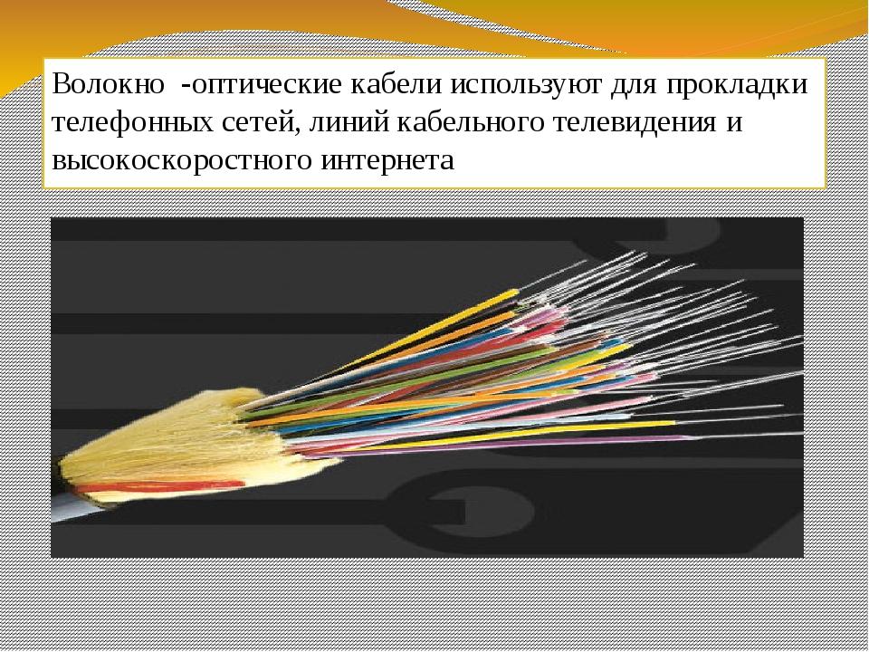 Волокно -оптические кабели используют для прокладки телефонных сетей, линий к...