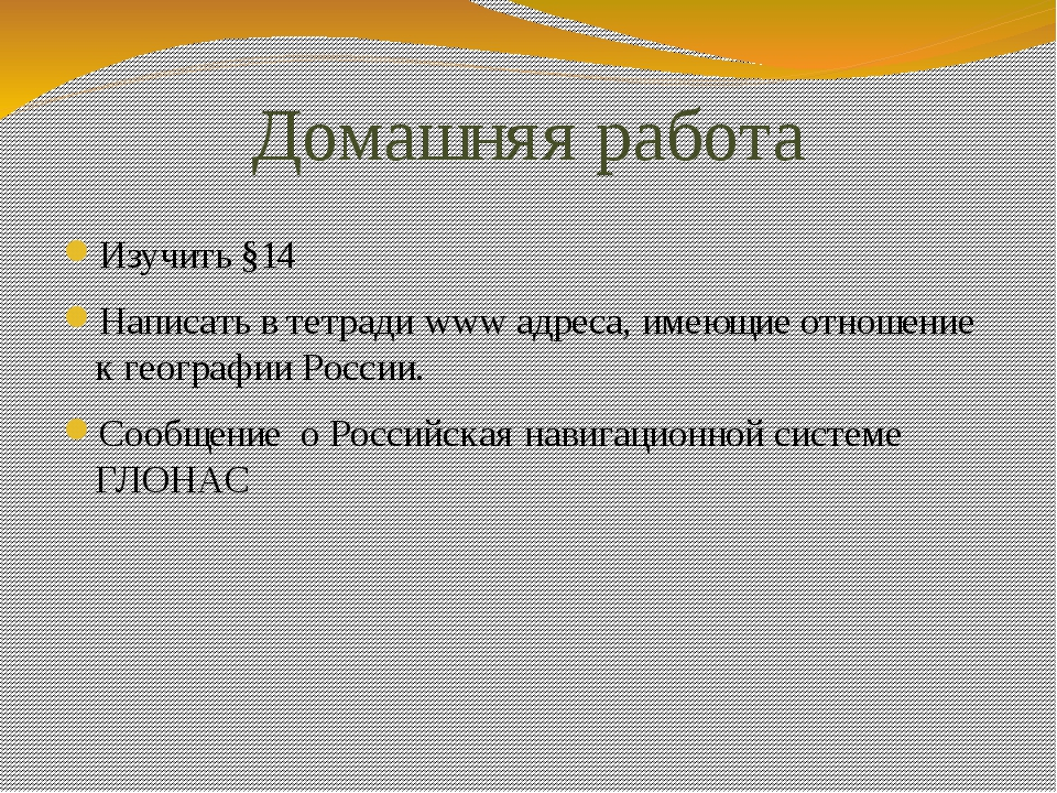 Домашняя работа Изучить §14 Написать в тетради www адреса, имеющие отношение...