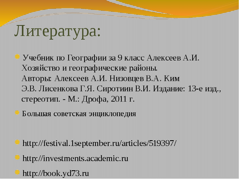 Литература: Учебник по Географии за 9 класс Алексеев А.И. Хозяйство и географ...