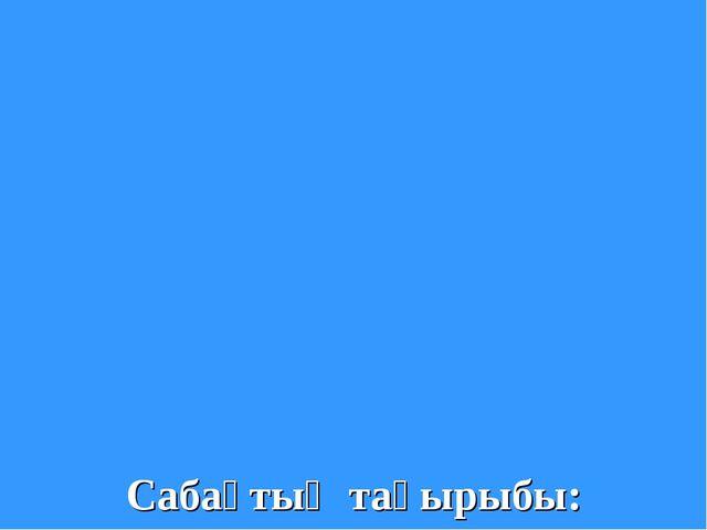 Сабақтың тақырыбы: ХІХ ғасырдағы қазақ классикалық музыка өнері