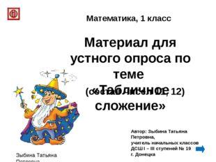 Автор: Зыбина Татьяна Петровна, учитель начальных классов ДСШ I – III ступене