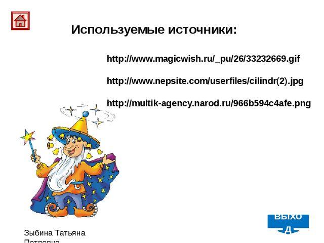 Зыбина Татьяна Петровна http://www.magicwish.ru/_pu/26/33232669.gif http://ww...