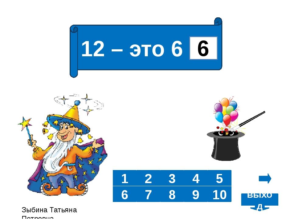 12 – это 6 и 2 3 4 5 6 7 8 10 1 9 6 Зыбина Татьяна Петровна выход