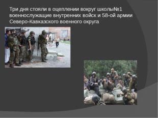 Три дня стояли в оцеплении вокруг школы№1 военнослужащие внутренних войск и 5