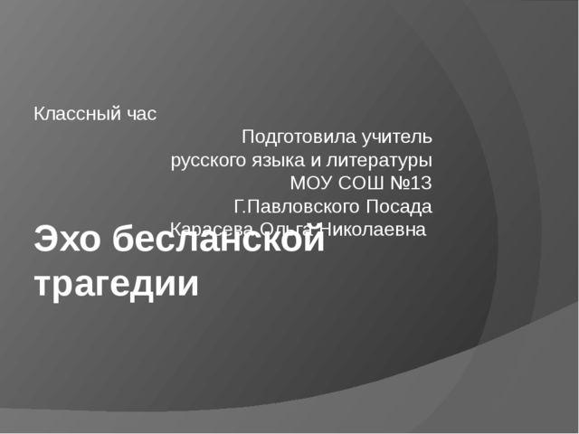 Эхо бесланской трагедии Классный час Подготовила учитель русского языка и лит...
