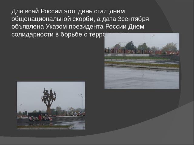 Для всей России этот день стал днем общенациональной скорби, а дата 3сентября...