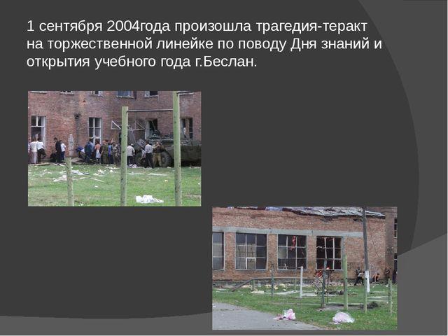 1 сентября 2004года произошла трагедия-теракт на торжественной линейке по пов...