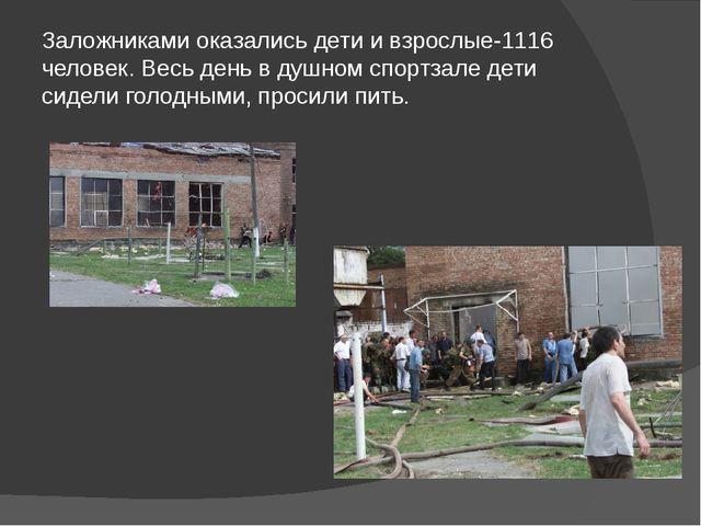 Заложниками оказались дети и взрослые-1116 человек. Весь день в душном спортз...