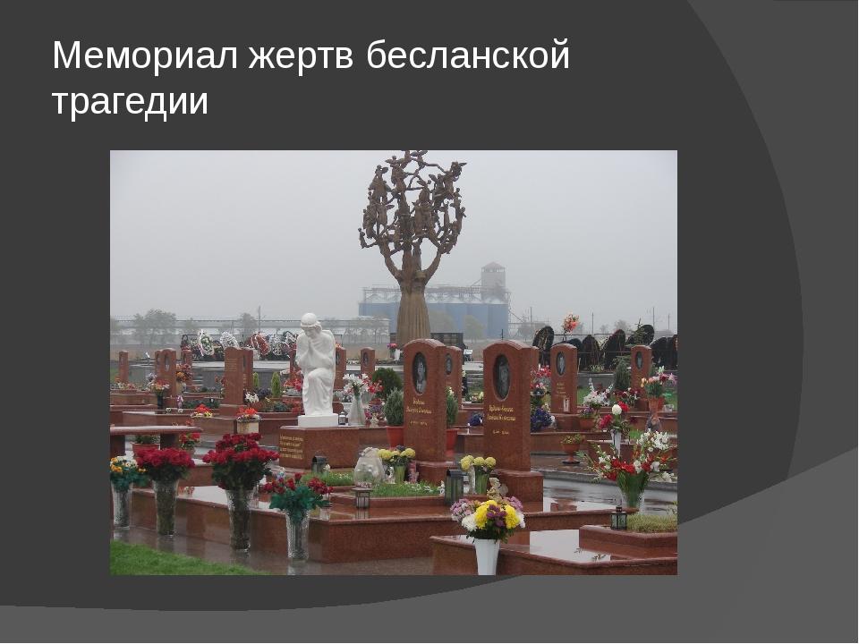 Мемориал жертв бесланской трагедии