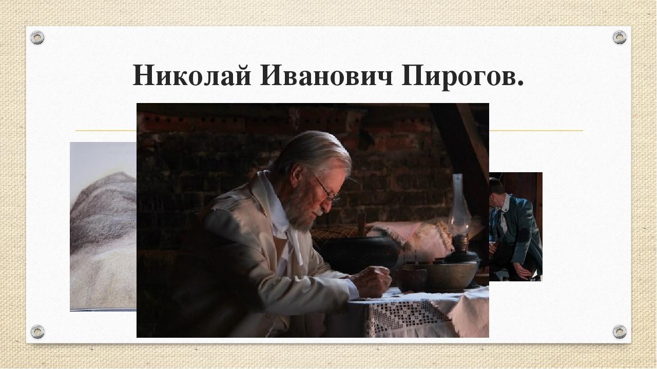 Николай Иванович Пирогов.