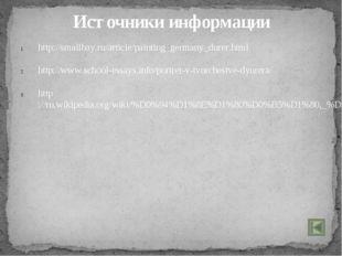 Источники информации http://smallbay.ru/article/painting_germany_durer.html h