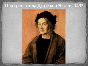 Портрет отца Дюрера в 70 лет, 1497
