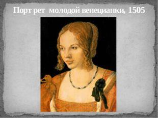 Портрет молодой венецианки, 1505