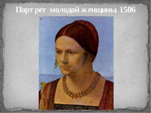 Портрет молодой женщины, 1506