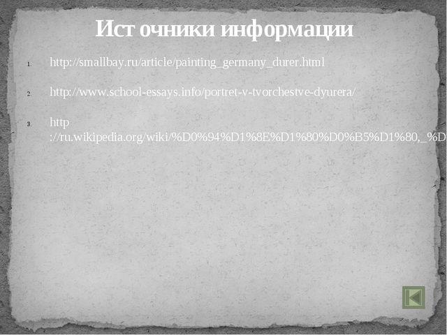 Источники информации http://smallbay.ru/article/painting_germany_durer.html h...