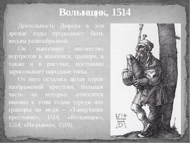 Волынщик, 1514 Деятельность Дюрера в эти зрелые годы продолжает быть весьма р...