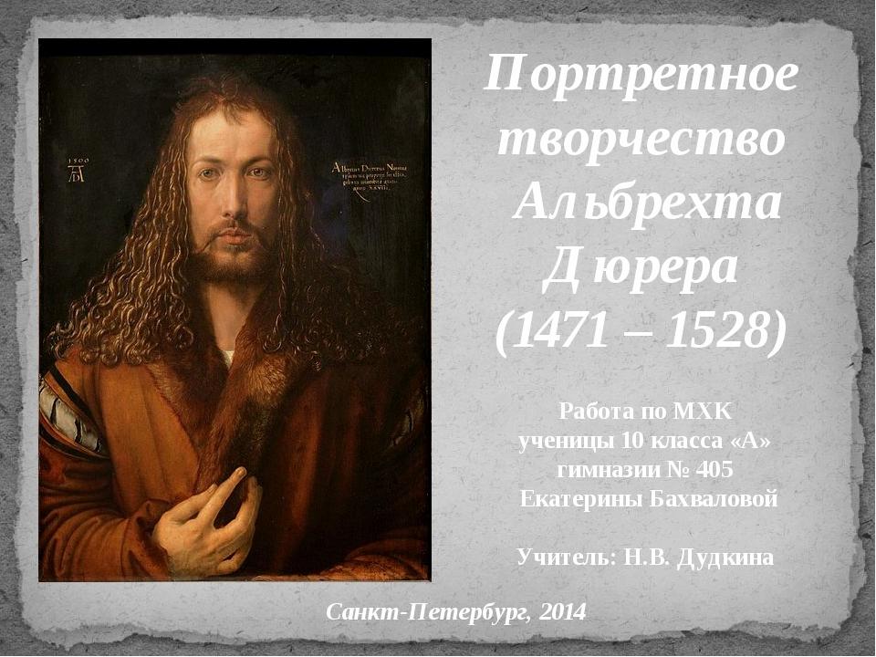 Портретное творчество Альбрехта Дюрера (1471 – 1528) Работа по МХК ученицы 10...