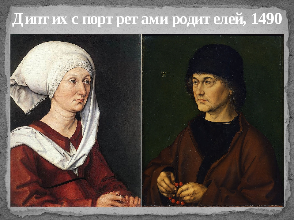 Диптих с портретами родителей, 1490