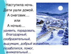 Наступила ночь. Дети ушли домой. А снеговик… или А ночью… удивить, порадоват
