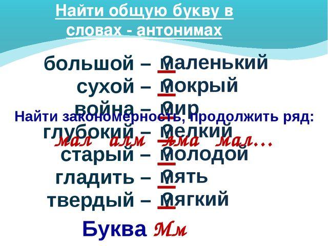 Найти общую букву в словах - антонимах большой – сухой – война – глубокий – с...