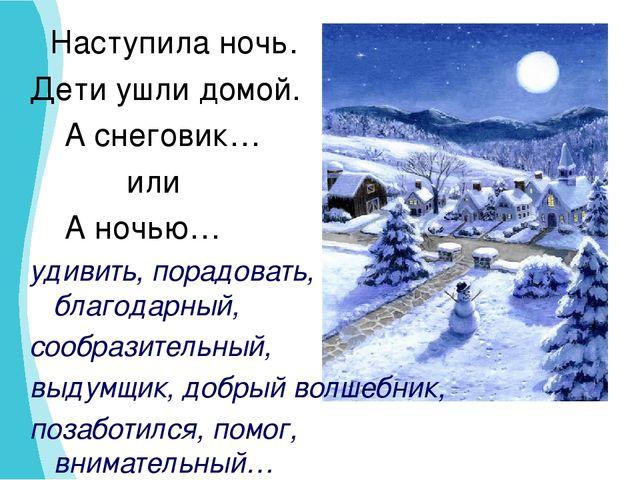 Наступила ночь. Дети ушли домой. А снеговик… или А ночью… удивить, порадоват...